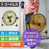 日本代購 空運 2021新款 THANKO C-RDF20Y 無線 DC 電風扇 電扇 充電式 省電 無階段風量 手提