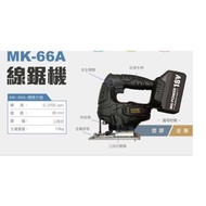 MK-POWER MK-66A 18v無刷 線鋸機 單機 可直上牧田18V電池 線鋸機 牧田線鋸機 mk線鋸機