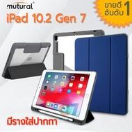 [Mutural] รุ่นกันกระแทก เคส iPad 10.2 2019 (iPad Gen 7) iPad Gen 8 ( รุ่นที่ 8 ), เคส iPad Pro 10.5/ เคส iPad Air 3, เคส iPad Pro 11 2020 มีรางใส่ปากกา ไอแพด case