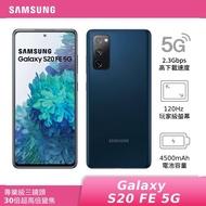 SAMSUNG Galaxy S20 FE 5G 6G/128G SM-G781 贈原廠全透視感應皮套 神腦生活