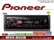音仕達汽車音響 先鋒 PIONEER MVH-85UB USB/AUX/Android/智慧型音響主機 2016新機種
