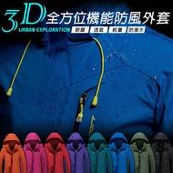 Free Shop 防風3D全方位機能衝鋒外套 風衣外套 防風外套 男女情侶款 大尺碼 透氣 防潑水【QTJF16618】