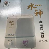 旺旺水神霧化器(全新現貨)