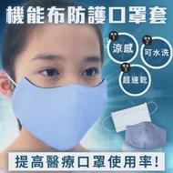 【IvyMaison】CHARME機能布防護口罩套-幼幼(防口水氣味 3D立體吸濕排汗機能布料)