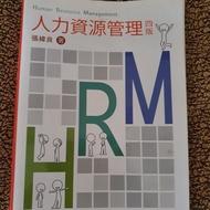 人力資源管理  四版 張緯良著 雙葉出版
