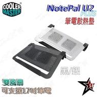 "CoolerMaster 酷媽 Notepal U2 PLUS 全鋁散熱墊 可拆風扇 散熱精品 14""~17"""