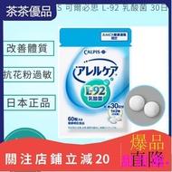 最火·日本Calpis 可爾必思 L-92乳酸菌