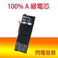 全新原廠 AC14B8K 電池 Aspire V3-371 V3-111P V3-112P 內置電池