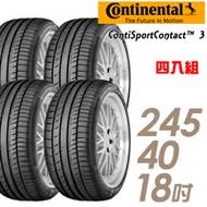 【Continental 馬牌】ContiSportContact 3 濕地操控輪胎_四入組_245/40/18(CSC3)