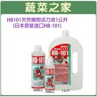 【蔬菜之家002-A60】HB101天然植物活力液1公升(日本原裝進口HB-101)