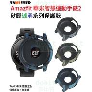 [多比特]TAMISTER 華米 Amazfit 智慧運動手錶2 華米手錶2 迷彩保護殼 矽膠軟殼 正品