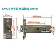 LX026 通用型鎖舌60mm 防撬開 水平鎖鎖舌 防盜型水平把手鎖舌 單舌 鎖心 鎖芯房門鎖 門鎖 室內鎖通道鎖板手鎖