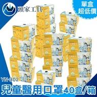 《頭家工具》立體3D口罩 包覆好呼吸 上課必備 台灣製 YN-302 三層口罩 透氣不悶熱 幼兒口罩 1盒/50入 40盒/箱