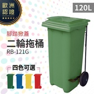 (四色)腳踏掀蓋二輪垃圾托桶(120公升)RB-121G 回收桶 垃圾桶 移動式清潔箱 戶外打掃 歐洲認證 環保材質