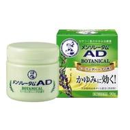 【日本代購,保證正貨】曼秀雷敦 AD止癢消炎植物草本乳膏