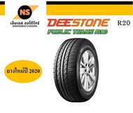 ยางรถยนต์ DEESTONE 195/65R15 PUBLIC R20 จำนวน 1 เส้น