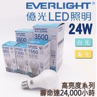 億光 超節能 保固3年   24W LED 燈泡 E27 高亮度系列