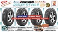 ยางขอบ15 Bridgestone 255/70 R15  DUELER H/T 840 (4 เส้น) ยางรถยนต์ขอบ15 ฟรี !! จุ๊ปเกรด Premium มูลค่า 650 บาท MADE IN JAPAN ลิขสิทธิ์แท้รายเดียว✔