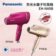 【感恩有禮賞】日本激夯新品_PANASONIC 國際 奈米水離子吹風機 EH-NA9B(公司貨)