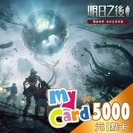 【MyCard】明日之後 5000點點數卡
