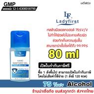 Promotion 80 ml, LadyFirst เจลล้างมืออนามัยแอลกอฮอล์ 75% สูตรหอมสดชื่นผสมอโลเวล่า 1 ชิ้น #638