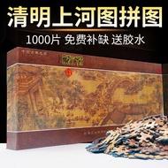 G1000 Jigsaw Puzzle on Qingming Festival, 1000 Pieces JigsawG1000拼图清明上河图1000片拼图成年减压解闷超大10000块大型5000成人益智12.27