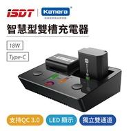@618回饋大降價@ISDT智慧雙槽充電器for Sony BX1/FZ100/FW50 贈快速充電頭