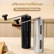 เครื่องบดเมล็ดกาแฟ ที่บดกาแฟ ที่บดกาแฟแบบมือหมุน ที่บดเมล็ดกาแฟ เซ็ตเครื่องบดกาแฟ Coffee Grinder แบบมือหมุน เครื่องทำกาแฟ เครื่องบดกาแฟด้วยมือ เครื่องบดกาแฟ Coffee Grinder เครื่องเตรียมเมล็ดกาแฟ เครื่องบดสมุนไพร ด้ามจับเป็นสเตนเลส พร้อมฝาปิดซิลิโคน