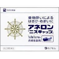 SS製藥  ANERON 【指定第2類醫藥品】白兔牌 暈車暈船藥 9粒裝