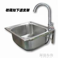 水槽 不銹鋼水槽單槽帶支架掛墻式水槽掛式支架簡易水槽套裝洗菜洗手盆 mks新年禮物