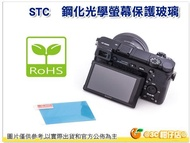 STC 9H M 鋼化貼 螢幕玻璃保護貼適用 SONY α7R III IV A7R3a A7R4a ZV-E10 ZVE10