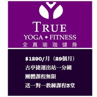 全真 古亭 True Fitness 健身房 會籍 轉讓 🌱29個月(古亭捷運出口一分鐘)團體課無限制‼️