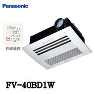 ※國際牌※暖風機 FV-40BD1W,220V用,現貨,不含安裝