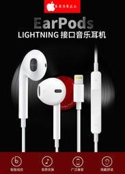 Apple Earpods 智能線控耳機 原廠盒裝 Lightning Iphonexs/x/xr/8/7/6-阿鴻的店