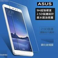 Asus 華碩 ZenFone4 玻璃保護貼 玻璃貼 ZE554KL ZD552KL ZC554KL ZS551KL