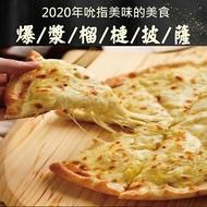 (免運)多組合榴槤酥皮比薩pizza 5吋/6.5吋 【披薩任選14入】 黑貓冷凍宅配