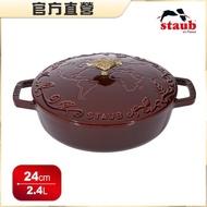 【法國Staub】Tomorrowland圓型鑄鐵鍋-24cm 深紅色
