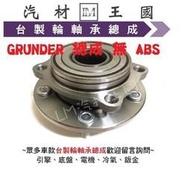 【LM汽材王國】 前輪 軸承 GRUNDER 總成 無 ABS 含 哈夫 哈扶 三菱