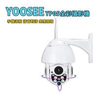 家護保 日夜全彩防水語音攝影機YP08【1080P錄影360度監聽對話】 手機APP無線WIFI網路監視器Yoosee