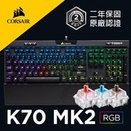 海盜船 CORSAIR 官方授權旗艦店 K70 MK2 RGB 紅軸 茶軸 青軸 機械式鍵盤
