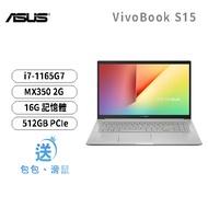 ASUS VivoBook S15 OLED S513EQ-0122D1165G7 魔幻金華碩超薄筆電/i7-1165G7/MX350 2G/16G/512GB PCIe/15吋OLED FHD/W10/含華碩原廠包包及滑鼠