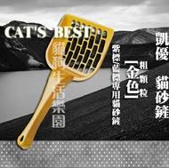 CATS BEST 凱優 紫標/藍標專用貓砂鏟 貓砂鏟(金色)