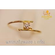 แหวนหัวพลอย ทอง 96.5 % แหวน 1 กรัม