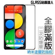 Google全膠滿版玻璃貼 玻璃保護貼適用Pixel 5 4 4a 3 3a XL 3AXL 4AXL 3XL 4XL