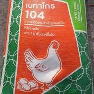 อาหารไก่เบทาโกร 9.0 กก. - โปรตีน 17% - ออกแบบมาสำหรับการวางไข่สำหรับไก่เพื่อสุขภาพที่ดีและการผลิตไข่ที่ดี - อาหารนก - อาหารสำหรับไก่ไข่ - อาหารสัตว์ปีก - อาหารไก่ - อาหารไก่ - ป้อนไก่ - เม็ดทรงกระบอกสต็อกในประเทศไทย จัดส่งที่รวดเร็ว