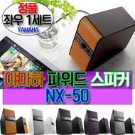 Yamaha Powered Speaker NX-50 (left and right 1 set) / Free Shipping / genuine Japan / Yamaha genuine / 5 colors