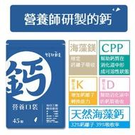 營養師輕食 營養口袋 鈣(45顆/袋)