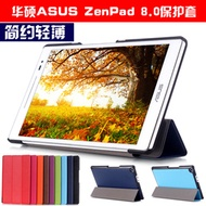 ASUS ASUS ZenPad 8.0 protected sleeve Z380KL 8-inch tablet computer simple and slim leather case