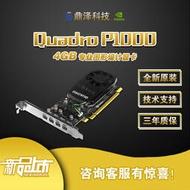 ↯破盤價↯英偉達NVIDIA Quadro P1000 4GB 專業作圖設計顯卡還有P2000