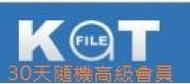 Katfile網盤 30天隨機高級會員440元